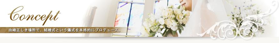 コンセプト - 挙式、結婚式をプロデュース