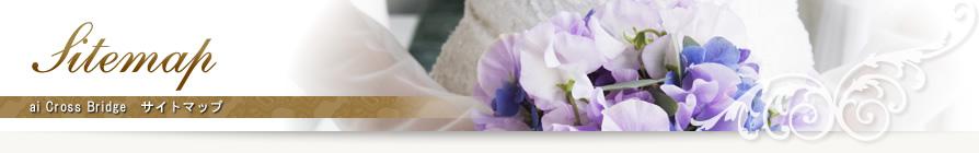 よくあるご質問 - 挙式、結婚式をプロデュース