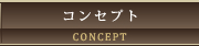 コンセプト-名古屋市 挙式・結婚式-