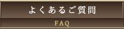 よくあるご質問-名古屋市 ウエディング-